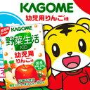 【送料無料】カゴメ 野菜生活100 幼児用りんご味100ml×2ケース(全72本)