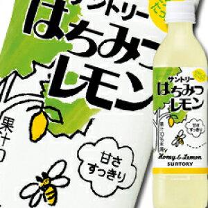 【送料無料】サントリー はちみつレモン470ml×2ケース(全48本)
