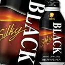 【送料無料】サントリー ボス シルキーブラック ボトル缶400g×2ケース(全48本)