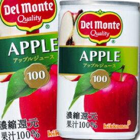 【送料無料】デルモンテ アップルジュース160g×1ケース(全30本)