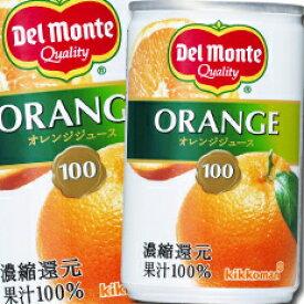 【送料無料】デルモンテ オレンジジュース160g×2ケース(全60本)