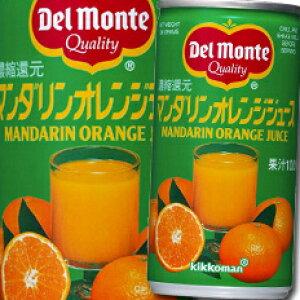 デルモンテ マンダリンオレンジジュース 190g×30本 缶