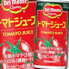 【当店オリジナル!先着お買い物応援クーポン付!】【送料無料】デルモンテ トマトジュース190g×2ケース(全60本)