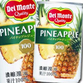 【送料無料】デルモンテ パイナップルジュース160g×1ケース(全30本)