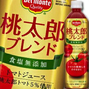 【送料無料】デルモンテ 食塩無添加トマトジュース桃太郎ブレンド900g×1ケース(全12本)