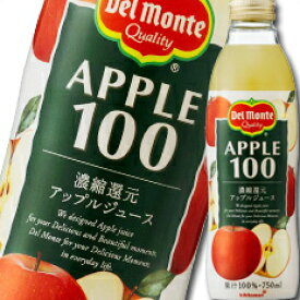 【送料無料】デルモンテ アップルジュース100% 750ml×2ケース(全12本)