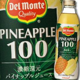 デルモンテ パイナップルジュース100% 750ml×1ケース(全6本)