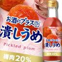 ポッカサッポロ お酒にプラス潰しうめ300ml×1ケース(全12本)
