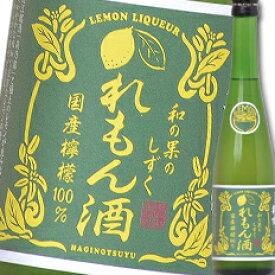 【送料無料】滋賀県・福井弥平商店 萩乃露 和の果のしずく れもん酒500ml×3本セット