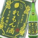 【送料無料】滋賀県・福井弥平商店 萩乃露 和の果のしずく れもん酒1.8L×3本セット