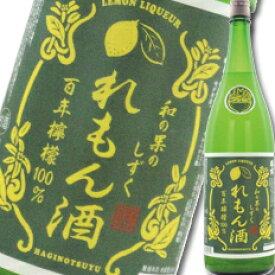 滋賀県・福井弥平商店 萩乃露 和の果のしずく れもん酒1.8L×1本