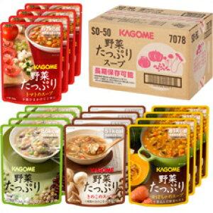 【送料無料】カゴメ 野菜たっぷりスープギフト【SO-50】【長期保存食材】【備蓄用食品】