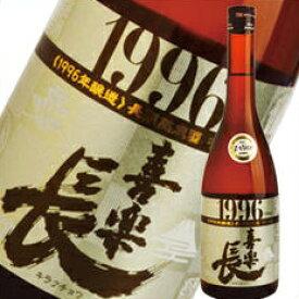 滋賀県・喜多酒造 喜楽長(1996年醸造)長期熟成吟醸酒720ml×1本(不織布巻)