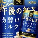 【送料無料】キリン 午後の紅茶 芳醇ロイヤルミルクティー280g×2ケース(全48本)