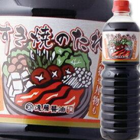 滋賀県・遠藤醤油 すき焼のたれ1L×1本