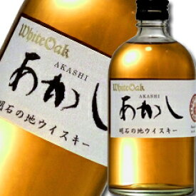 兵庫県・江井ヶ嶋酒造 ホワイトオーク 地ウイスキーあかし500ml×1本