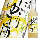 【送料無料】白鶴酒造 まるごと搾りにごりゆず酒720ml×3本セット
