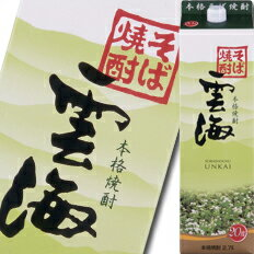 【送料無料】宮崎県・雲海酒造 20度本格そば焼酎 雲海2.7Lパック×1ケース(全6本)