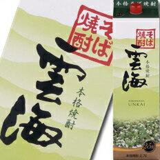 【送料無料】宮崎県・雲海酒造 25度本格そば焼酎 雲海2.7Lパック×1ケース(全6本)