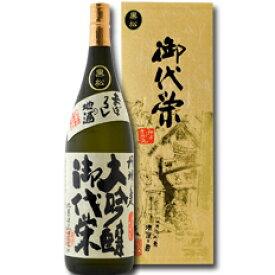 【送料無料】滋賀県・北島酒造 御代栄 大吟醸黒松1.8L×2本セット(箱付)