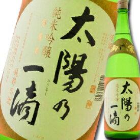 【送料無料】滋賀県・北島酒造 御代栄 純米吟醸 太陽の一滴1.8L×2本セット