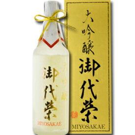 滋賀県・北島酒造 御代栄 大吟醸720ml×1本(箱付)