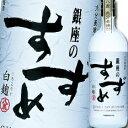 大分県・八鹿酒造 25度 大分麦焼酎 銀座のすずめ 白麹720ml×1本