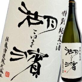 滋賀県・佐藤酒造 湖濱 特別純米酒1.8L×1本