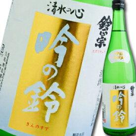 滋賀県・矢尾酒造 鈴正宗 吟の鈴720ml×1本