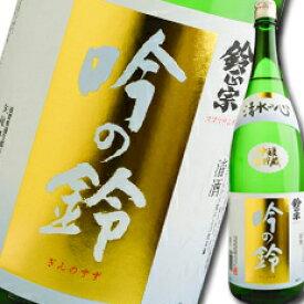 滋賀県・矢尾酒造 鈴正宗 吟の鈴1.8L×1本