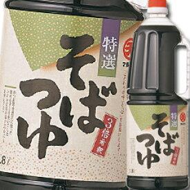 【送料無料】マルテン そばつゆ特選(3倍濃縮)ハンディペット1.8L×2ケース(全12本)