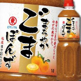 【送料無料】ヒガシマル まろやかごまぽん酢1L×2ケース(全12本)