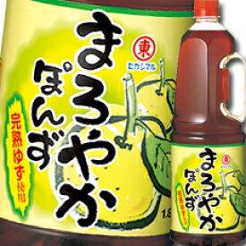 【送料無料】ヒガシマル まろやかぽん酢ハンディペット1.8L×1ケース(全6本)
