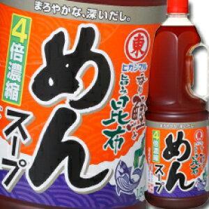 【送料無料】ヒガシマル めんスープ4倍濃縮ハンディペット1.8L×2ケース(全12本)