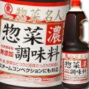 【送料無料】ヒガシマル 惣菜名人 惣菜調味料濃ハンディペット1.8L×1ケース(全6本)