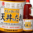【送料無料】ヒガシマル 惣菜名人 だしがきいてる天丼のたれ2100g×1ケース(全6本)