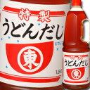 【送料無料】ヒガシマル 特製うどんだしハンディペット1.8L×2ケース(全12本)