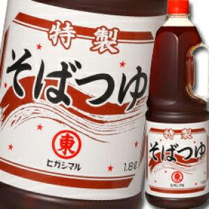 【送料無料】ヒガシマル 特製そばつゆハンディペット1.8L×1ケース(全6本)