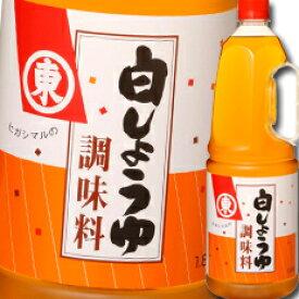 【送料無料】ヒガシマル 白しょうゆ調味料ハンディペット1.8L×1ケース(全6本)