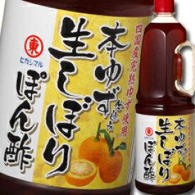 【送料無料】ヒガシマル 本ゆず仕込み生しぼりぽん酢ハンディペット1.8L×1ケース(全6本)