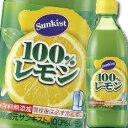 【送料無料】ミツカン サンキスト 100%レモン500ml×2ケース(全12本)