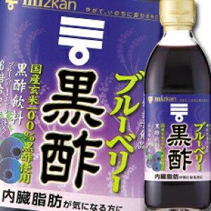 ミツカン ブルーベリー黒酢 500ml×6本 瓶