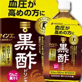 【送料無料】ミツカン マインズ(毎飲酢)黒酢ドリンク【特定保健用食品】1L×1ケース(全6本)