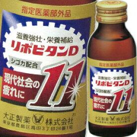 【送料無料】大正製薬 リポビタンD11【指定医薬部外品】100ml×2ケース(全100本)