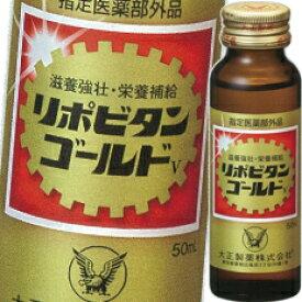 大正製薬 リポビタンゴールドV【指定医薬部外品】50ml×10本