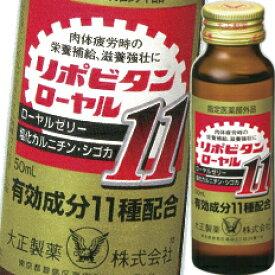 大正製薬 リポビタンローヤル11【指定医薬部外品】50ml×1ケース(全60本)