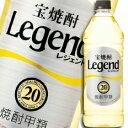 京都・宝酒造 宝焼酎「レジェンド」20度エコペットボトル2.7L×1ケース(全6本)