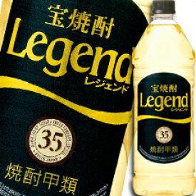 【送料無料】京都・宝酒造 宝焼酎「レジェンド」35度エコペットボトル1920ml×2ケース(全12本)
