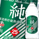 京都・宝酒造 宝焼酎「純」25度エコペットボトル2.7L×1ケース(全6本)