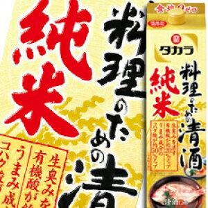 【送料無料】京都・宝酒造 タカラ「料理のための清酒」(純米)紙パック1.8L×1ケース(全6本)